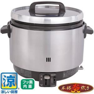 パロマ 業務用ガス炊飯器 2升炊き(1〜3.6L) 内釜フッ素加工 PR-360SSF|gaskigu