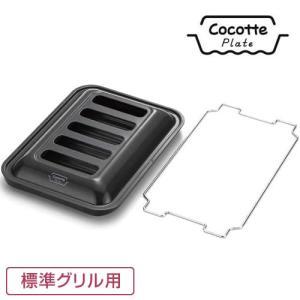 リンナイ ココットプレート(標準グリル用)ブラック RBO-PC91S [52-5492]|gaskigu