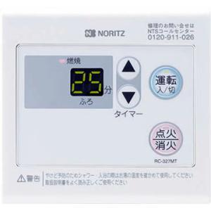 ノーリツ 台所リモコンRC-327MT(T) 石油ふろがま用|gaskigu