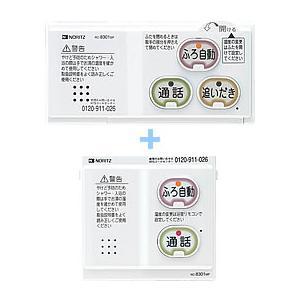 ノーリツ かんたんリモコン RC-8301Pマルチセット〈インターホン付〉|gaskigu