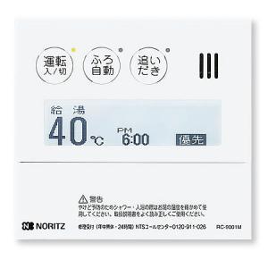 ノーリツ 高機能ドットマトリクスリモコン台所リモコン RC-9001M|gaskigu