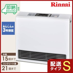 リンナイ ガスファンヒーター RC-S5801E 5.81kWタイプ/15-21畳まで|gaskigu