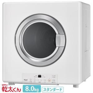 カラッと解決、ガス衣類乾燥機乾太くん。 洗濯物を一度に全部乾燥できる。たっぷり乾燥の8kgタイプ。 ...