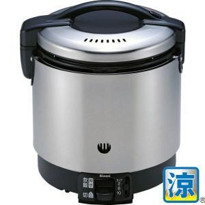 リンナイ 業務用ガス炊飯器 RR-S100GS 涼厨 内釜フッ素仕様 1升炊き|gaskigu