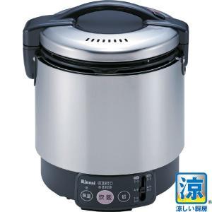リンナイ 業務用ガス炊飯器 RR-S100VL 涼厨 ジャー付き・内釜フッ素仕様 1升炊き|gaskigu