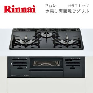 ビルトインガスコンロ リンナイ RS31W21B32R-BW 3口 ベーシック ガラストップ ビルトインコンロ 60cm幅|gaskigu