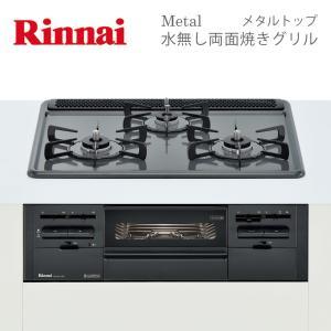 ビルトインガスコンロ リンナイ RS31W21H2R-BW 3口 メタル ビルトインコンロ 60cm幅|gaskigu