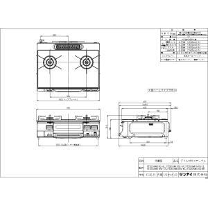 リンナイ ガステーブル RTS65AWK14RG-C LAKUCIE ラクシエ ★ココットプレート付属 ガスコンロ 2口 59cm幅|gaskigu|05