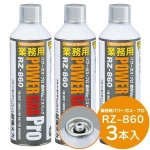 新富士バーナー 業務用パワーガス・プロ 3本パック RZ-8601 [工具]|gaskigu