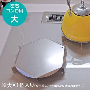 ステンレス製 ガスコンロのゴトクカバー [大] M-1001S-L|gaskigu