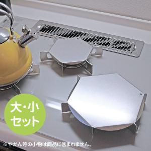 ステンレス製 ガスコンロのゴトクカバー [大・小セット] M-1001Sset|gaskigu