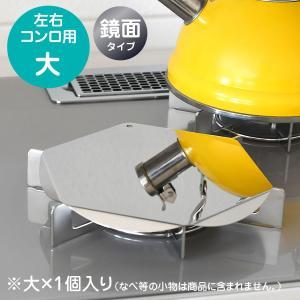 ステンレス製 ガスコンロのゴトクカバー 鏡面仕上げ [大] M-1002S-L 日本製|gaskigu