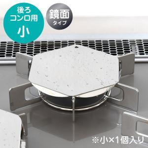 ステンレス製 ガスコンロのゴトクカバー 鏡面仕上げ [小] M-1002S-S 日本製|gaskigu