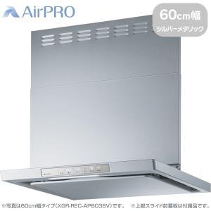 リンナイ レンジフード XGR-REC-AP603SV 60cm幅 クリーンecoフード(ノンフィルタ・スリム型) gaskigu