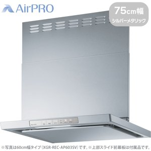 リンナイ レンジフード XGR-REC-AP753SV 75cm幅 クリーンecoフード(ノンフィルタ・スリム型) gaskigu