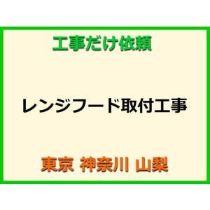 工事だけ依頼 レンジフード取付工事 [東京 神奈川 山梨]【標準料金(処分費込)】