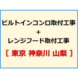 【機器本体とあわせてご注文下さい】 ビルトインコンロ+レンジフード取付工事 [東京 神奈川 山梨]【...