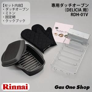 リンナイ 専用ダッチオーブン(DELICIA用) RDH-01V|gasoneonlineshop