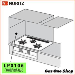 ノーリツ(ハーマン)防熱板(横壁用) LP0106|gasoneonlineshop