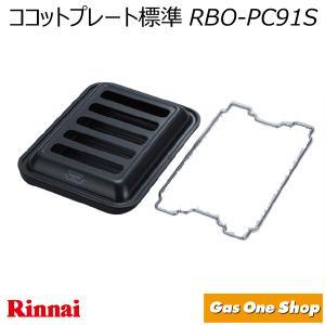 【あすつく】リンナイ ココットプレート 標準サイズ グリルプレート RBO-PC91S ブラック |gasoneonlineshop