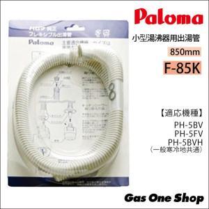 パロマ フレキシブル出湯管 F-85K 850mm《一般地寒冷地共通》PH-5BV・PH-5FV・PH-5BVH用|gasoneonlineshop