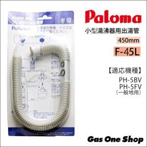 パロマ フレキシブル出湯管 F-45L 450mm《一般地用》PH-5BV・PH-5FV用|gasoneonlineshop