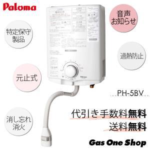 【送料無料】あすつく!PH-5BV ガス湯沸かし器【音声お知らせ機能付】パロマ 元止式 オプションで最大8年延長保証|gasoneonlineshop