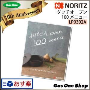 ノーリツ ハーマン ダッチオーブン 100メニュー LP0302A あすつく |gasoneonlineshop