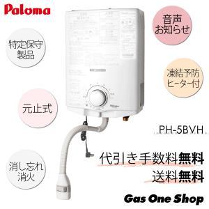 【全国送料無料】PH-5BVH パロマ 元止式ガス湯沸器 (5号・凍結防止ヒーター付・100V使用)|gasoneonlineshop