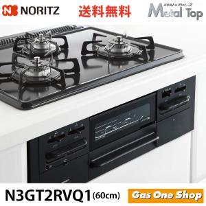 ノーリツ ビルトインコンロ N3GN2RSQ1 Metal Top メタルトップ 60cm幅 ホーロートップ ブラック ガスコンロ 送料無料|gasoneonlineshop