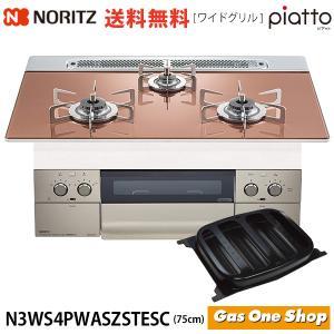 N3WN8PWAS6SVE  ピアット【piatto】60cm幅 シルバーグレーガラストップ ホーローゴトク ビルトインコンロ ノーリツ 《送料無料》|gasoneonlineshop