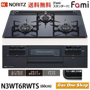 ノーリツ ビルトインコンロ N3WN6RWTS fami ファミ 60cm幅 ブラックガラストップ 無水両面焼 ハーマン ガスコンロ 送料無料|gasoneonlineshop