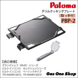 パロマ 取手つき クッキングプレート 《PBP-2》|gasoneonlineshop