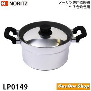 ノーリツ(ハーマン)3合炊き ガスコンロ専用 本格炊飯鍋 LP0149 (旧:LP0134)|gasoneonlineshop