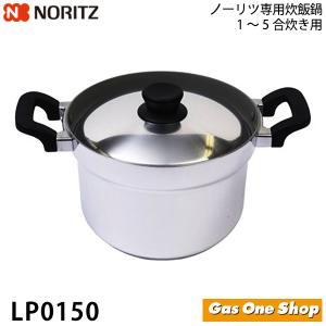ノーリツ(ハーマン)5合炊き ガスコンロ専用 本格炊飯鍋 LP0150(旧:LP0135)|gasoneonlineshop