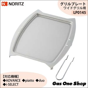 LP0145  グリルプレート ノーリツ (ワイドグリル用)|gasoneonlineshop