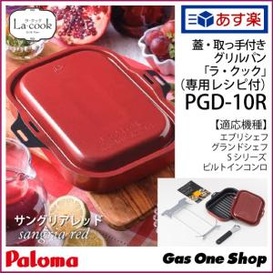 パロマ グリル深プレート ラ・クックセット  PGD-10R/G/Y/N カラー|gasoneonlineshop