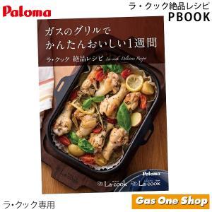 新発売 パロマ ガスのグリルでかんたんおいしい1週間 ラ・クック絶品レシピ《57752》★本体別売・ブックのみ★|gasoneonlineshop