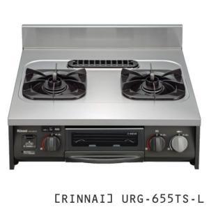 リンナイ キャビネット型コンロ URG-655TS-L(強火力:左)|gasoneonlineshop