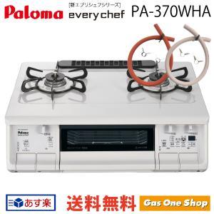 送料無料 PA-360WHA 白 パロマ ガスコンロ エブリシェフ 両面焼グリル プラチナカラートップ 1年保証付 新品ガスホースプレゼント|gasoneonlineshop
