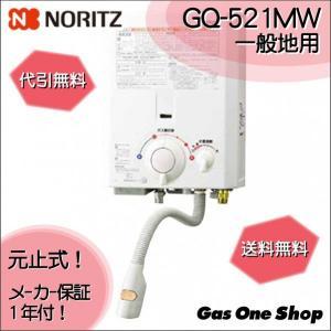 【コンパクト】【元止式】ノーリツ(ハーマン)ガス湯沸し器 GQ-531MW|gasoneonlineshop