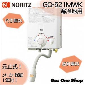 【コンパクト】【元止式】ノーリツ(ハーマン)ガス湯沸し器 GQ-531MWK (寒冷地仕様)|gasoneonlineshop
