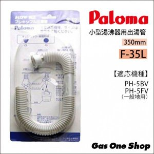 パロマ フレキシブル出湯管 F-35L 350mm《一般地用》PH-5BV・PH-5FV用|gasoneonlineshop