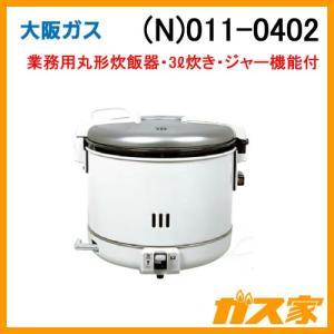 (N)011-0402 大阪ガス ガス業務用丸形炊飯器 電子ジャー付 炊飯能力0.6-3L 都市ガス|gasya
