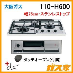 110-H600 大阪ガス Siセンサーコンロ  プラス・ドゥ 75cm gasya
