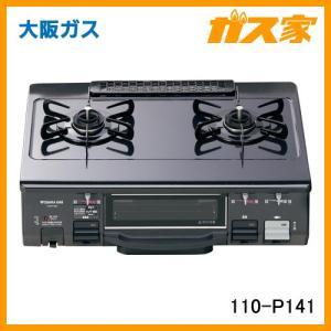 110-P141 大阪ガス ガステーブルコンロ スタンダードタイプ 強火力右