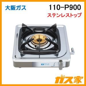 110-P900 大阪ガス 1口コンロ 据置タイプ ガス種13A(都市ガス)