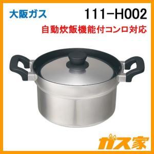 111-H002 大阪ガス 自動炊飯機能付ガスコンロ対応炊飯専用鍋 炊飯鍋 3合炊き 直火でふっくらごはん|gasya