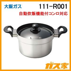 111-R001 大阪ガス 自動炊飯機能付ガスコンロ対応炊飯専用鍋 炊飯鍋 直火でふっくらごはん 3合炊き|gasya