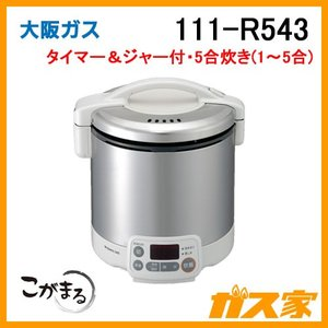 大阪ガスのガス炊飯器 こがまる タイマー&ジャー付5合炊き(1-5合)です。色はグレイッシュ...